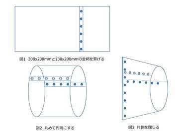 ネットカバー図面.jpg