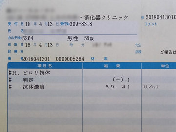ピロリ判定.jpg