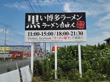 ラーメン自由人.jpg