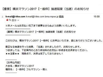横浜マラソン当選.jpg